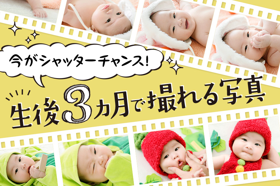 ヶ月 生後 三