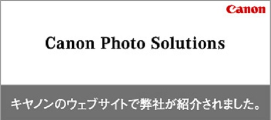 Canon Photo Solution